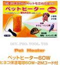 【クーポン配布中!】アサヒ ペットヒーター 60W  ペット保温器具 【あす楽】