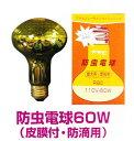アサヒ 防虫電球 60W (被膜付・防滴用) E26口金 084500 旭光電機