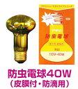 アサヒ 防虫電球 40W (被膜付・防滴用) E26口金 084600 旭光電機 【アサヒランプ】