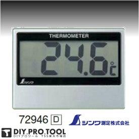 シンワ デジタル温度計