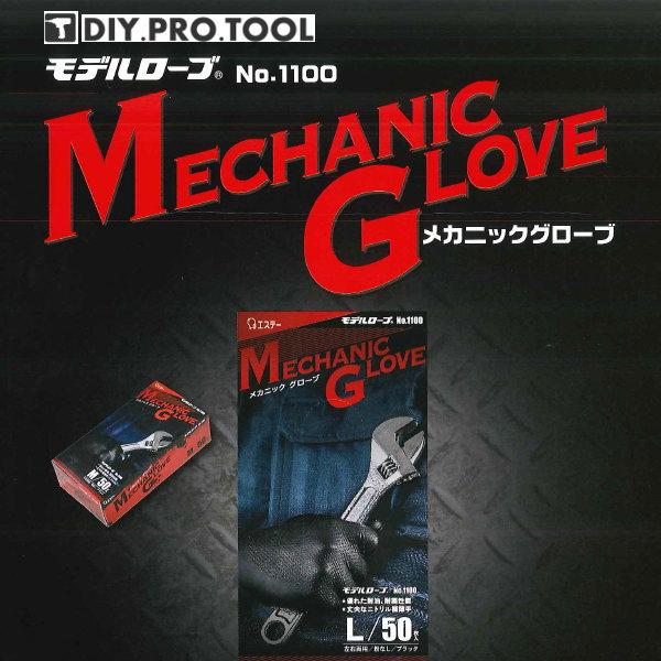 【クーポン配布中!】エステー メカニックグローブ Mサイズ  (モデルローブ NO.1100) 50枚入り