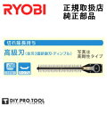 リョービ ヘッジトリマ用 【高級刃】 高剛性 300mm 6730947
