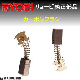【クーポン配布中!】RYOBI カーボンブラシリョービ 608CV(6541247)