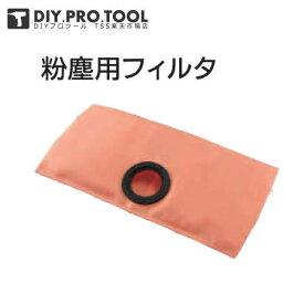 リョービ 粉塵用フィルタ(大) 3070457 RYOBI