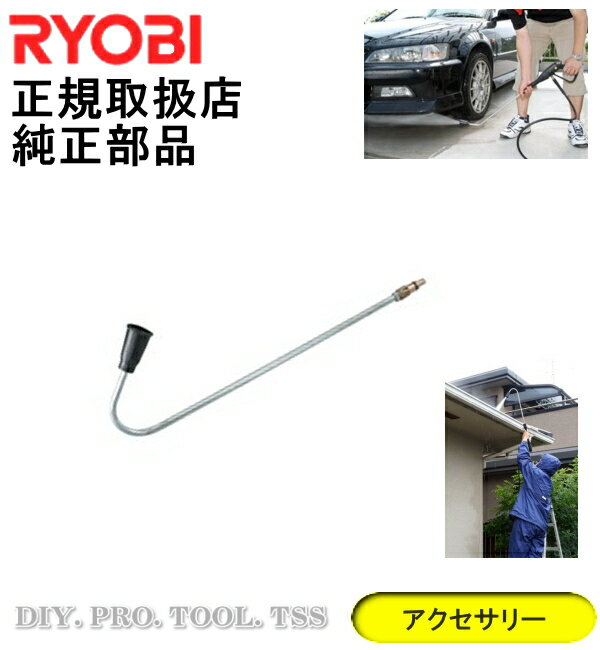 【クーポン配布中!】リョービ アンダーボディスプレーランス 3710217 RYOBI