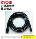 リョービ 高圧ホースASSY 8m RYOBI 3070147 AJP−1600用 【高圧洗浄機・アクセサリー】