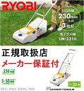 【クーポン配布中!】リョービ 電子芝刈機 LM-2310 RYOBI