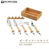 【数量限定】リョービガーデンツールキットGT-1050KTRYOBI