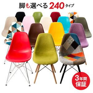 イームズチェアダイニングチェアパッチワークおしゃれシンプル北欧椅子いすイスおしゃれなイスイームズチェアーデザインチェアファブリックカバーデザイナーズウレタン一人用一人掛け楽リビング【送料無料】: