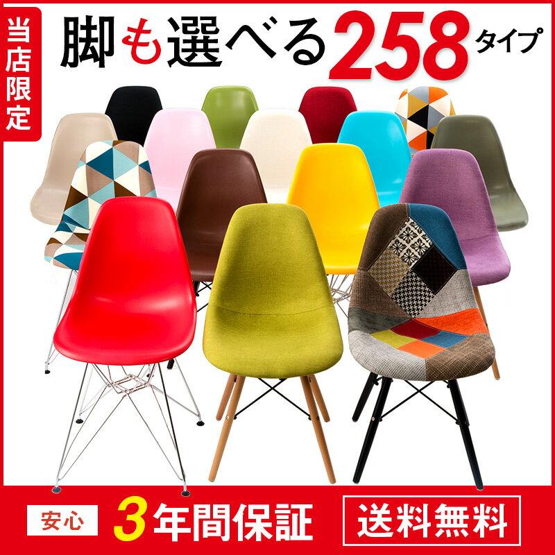 【全30色】 イームズチェア ダイニングチェア パッチワーク おしゃれ 北欧 チェアー チェア 椅子 いす イス イームズチェアー ダイニングチェアー リプロダクト ダイニング イームズ ファブリック カバー デザイナーズ 【送料無料】 SEN: