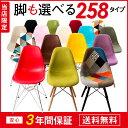 ダイニングチェア イームズチェア 全43色 送料無料 選べる脚6タイプ イームズ チェア イス 椅子 シェルチェア おしゃ…