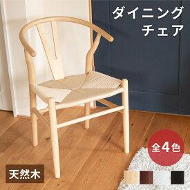 ダイニング チェア ペーパーコード おしゃれ 食卓 肘付き 椅子 イス 北欧 木製 天然木 無垢 ナチュラル ダークブラウン ホワイト ブラック