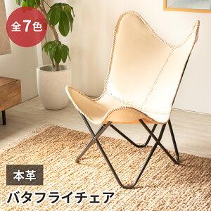 バタフライチェア リビングチェア ダイニングチェア ダイニングチェアー 椅子 いす イス イームズ チェアー チェア おしゃれ シンプル 北欧 テレワーク 在宅勤務 おしゃれなイス デザイン