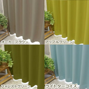 カーテン遮光1級