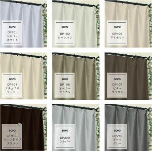 1級遮光カーテン【46サイズ】【カーテン単品】北欧断熱カーテンオーダーカーテンより安い楽天最安挑戦!素材デザイン断熱カーテン性能抜群で、節電対策遮熱
