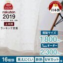 レースカーテン ミラー 夜も見えにくい ミラーレースカーテン UVカット 日本製 国産 防炎 遮像 遮光 遮熱 断熱 保温 …