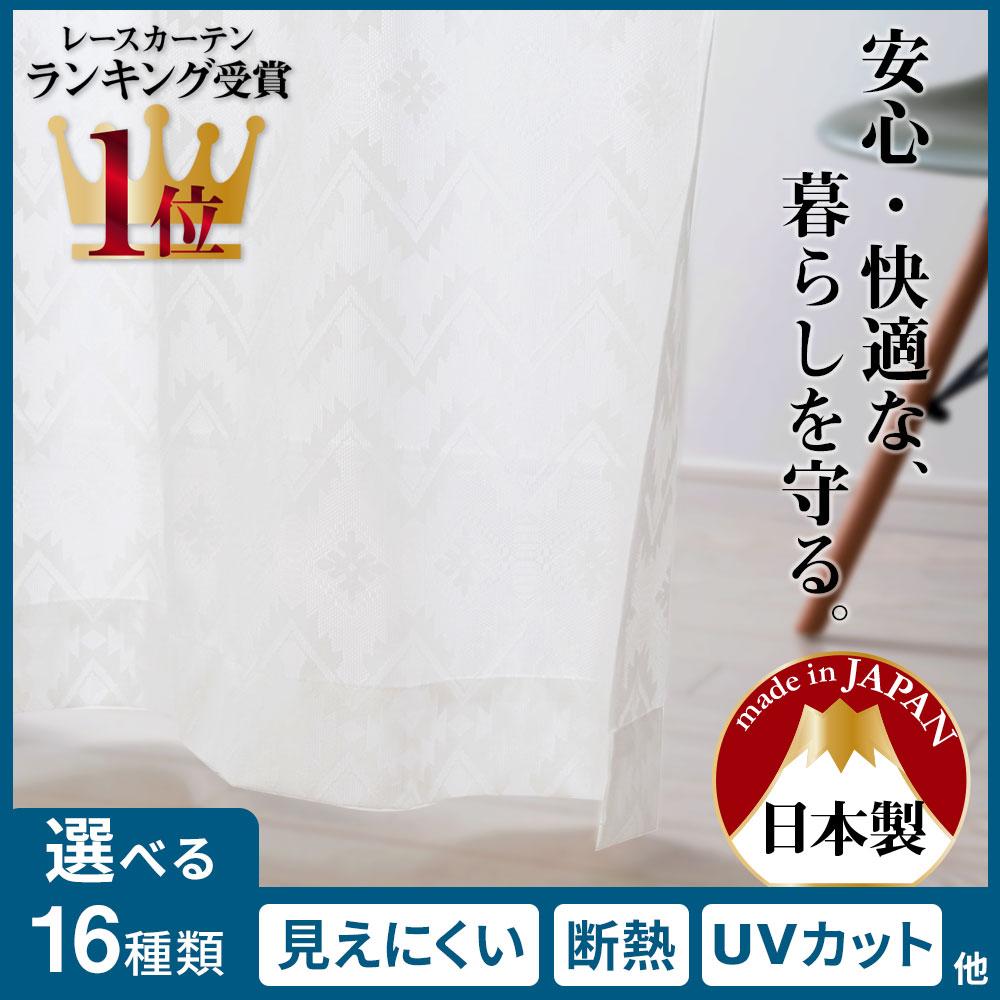 レースカーテン ミラー 夜も見えにくい ミラーレースカーテン UVカット 日本製 国産 防炎 遮像 遮光 遮熱 断熱 保温 洗える 北欧 かわいい おしゃれ 生地 既製品 無地 夜 見えない 可愛い 出窓 【高さ調節可】 送料無料