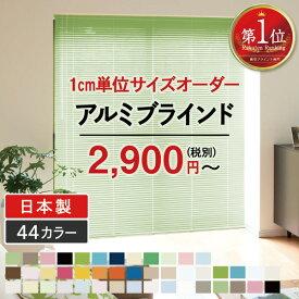 ブラインド オーダー アルミブラインド アルミ ブラインドカーテン カーテンレール 取り付け 可 つっぱり式 浴室 遮熱 遮光 フッ素コート 耐水 標準 羽根幅 25 mm タチカワブラインド 立川機工 日本製 44色