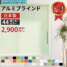 【ドラマで使用されました】 ブラインド オーダー アルミブラインド アルミ ブラインドカーテン カーテンレール 取り付け 可 つっぱり式 浴室 遮熱 遮光 フッ素コート 耐水 標準 羽根幅 25 mm タチカワブラインド 立川機工 日本製 44色