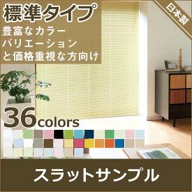 立川機工 FIRSTAGE アルミブラインドサンプル 標準カラー