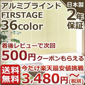 アルミブラインド オーダー 日本製 送料無料 全36色 ブラインド アルミ ブラインドカーテン タチカワ機工 遮熱 浴室 タイプ 羽根幅 25 mm