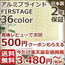 アルミブラインド オーダー 日本製 送料無料 全36色 ブラインド アルミ ブラインドカーテン タチカワ機工 羽根幅 25 mm