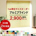 ブラインド オーダー アルミブラインド アルミ ブラインドカーテン カーテンレール 取り付け 可 つっぱり式 浴室 遮熱…