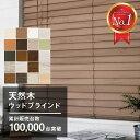 【賃貸OK】 木製 ブラインド オーダー ブラインドカーテン ウッド 横型 軽量 天然 木 無垢 遮光 遮熱 調光 採光 北欧 …