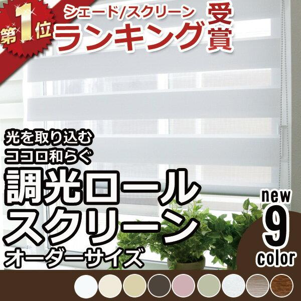 調光ロールスクリーン 【送料無料】 全9色 オーダーサイズ対応 ロールカーテン カラー多数 光や視線を自由に調整