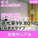 立川機工 FIRSTAGE ロールスクリーン 2級遮光タイプ 生地 送料無料サンプル 5点まで注文可能