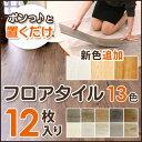 フローリング 置くだけ 床材 フロア材 賃貸におすすめウッドカーペット タイルカーペット より快適 接着剤不要 当店オリジナル・・・