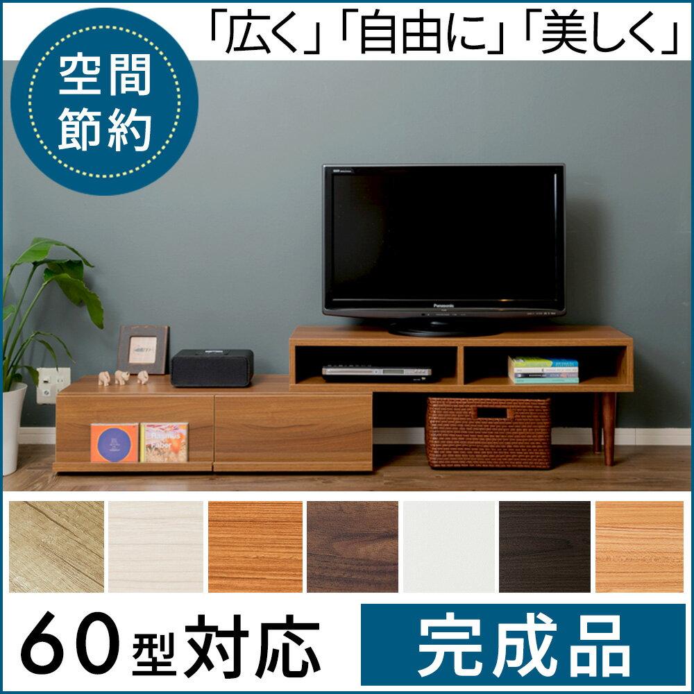 テレビ台 テレビボード 【完成品】 全7色 奥行スリム 60型まで対応 伸縮 ローボード コーナーにも 北欧 木目 木製 FSS: