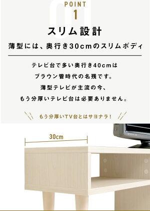 テレビ台コーナー