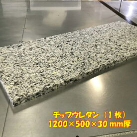 DIY用資材 チップウレタン 1200×500×30mm 1枚 日本製
