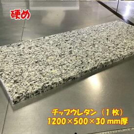 DIY用資材 硬めチップウレタン 1200×500×30mm 1枚 日本製