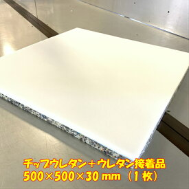 DIY用資材 椅子張替用 チップウレタン+ウレタン接着品 500×500×30mm 1枚 日本製 張り替え ウレタン シート スポンジ 中材