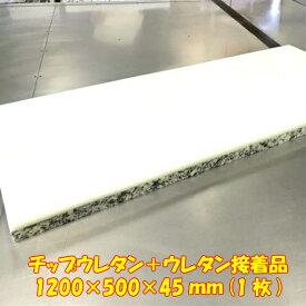 DIY用資材 チップウレタン+ウレタン接着品 1200×500×45mm 1枚 日本製