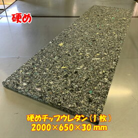 DIY用資材 硬めチップウレタン 2000×650×30mm 1枚 日本製 ベンチシート 張り替え 交換