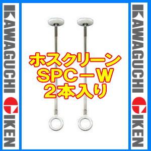 川口技研 ホスクリーン SPC-Wタイプ ホワイト色(1セット:2本入)※2セット以上で送料無料!!