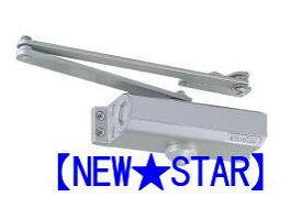 ニュースター ドアクローザーP-83型 シルバー色 パラレル一般用ステー ストップ機能なし P83