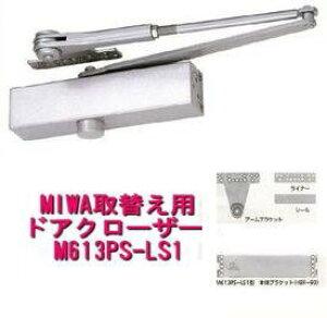 美和ロック製 ドアクローザー(ドアチェック) MIWA M613PS-LS1 (NHN/53SP・153SP・NEWSTAR/P-83・P-183・RYOBI/63P・163P・MIWA/M803P・M803PS交換用)