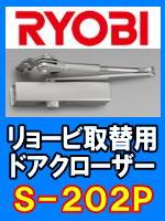 リョービ取替用ドアクローザー S-202P シルバー色 ※3台で送料無料!!