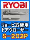 【リョービ】取替用 ドアクローザー S-202P シルバー色