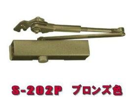 RYOBI 取替用ドアクローザー S-202P C1ブロンズ色 ※3台で送料無料!!