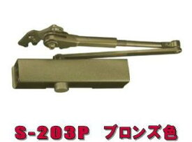 RYOBI 取替用ドアクローザー S-203P C1ブロンズ色