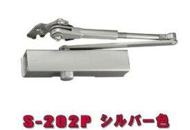 RYOBI 取替用ドアクローザー S-202P シルバー色 ※3台で送料無料!!