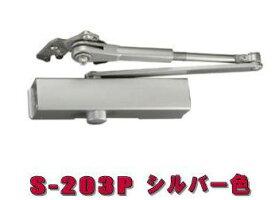 RYOBI 取替用ドアクローザー S-203P シルバー色