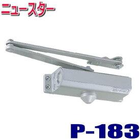 ニュースター ドアクローザ P-183 シルバー色 ※2台以上送料無料!! パラレル一般用ステータイプ ストップ機能付き(P183型)