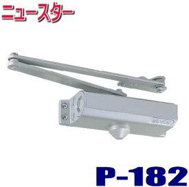 ニュースター ドアクローザー P182 シルバー色 ※4台で送料無料!! パラレル一般用ステータイプ ストップ機能付き(P-182)