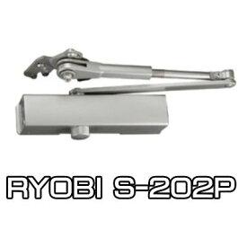 リョービ S-202P シルバー色 ※3台以上送料無料 ドアクローザー RYOBI S202P パラレルタイプ 取替用(木製・アルミドア用)